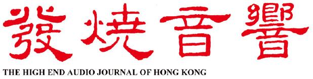 Audiophile Magazine (Hong Kong) Logo